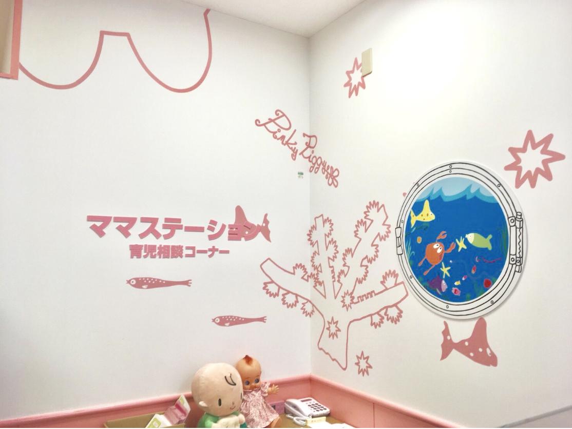 徳島そごう7階ママステーション 助産師さんの育児相談(無料)に行ってきました
