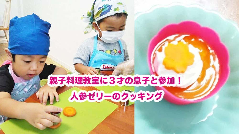 徳島の親子料理教室に3才の息子と参加!cotocotoで人参ゼリーのクッキング