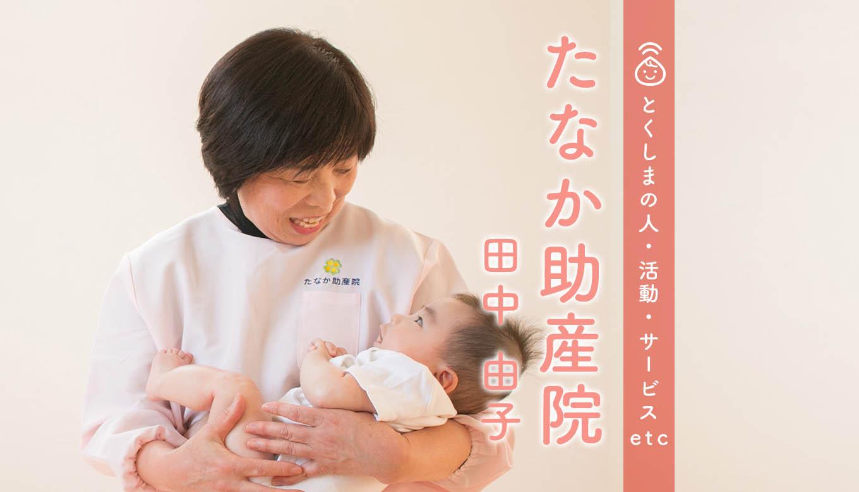 徳島の助産師・たなか助産院 田中さんにインタビュー!母乳ケアや育児をサポート