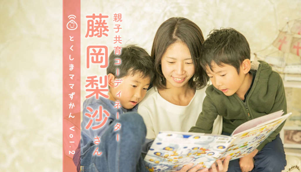 とくしまママずかんVol.2:親子共育コーディネーター藤岡梨沙さん