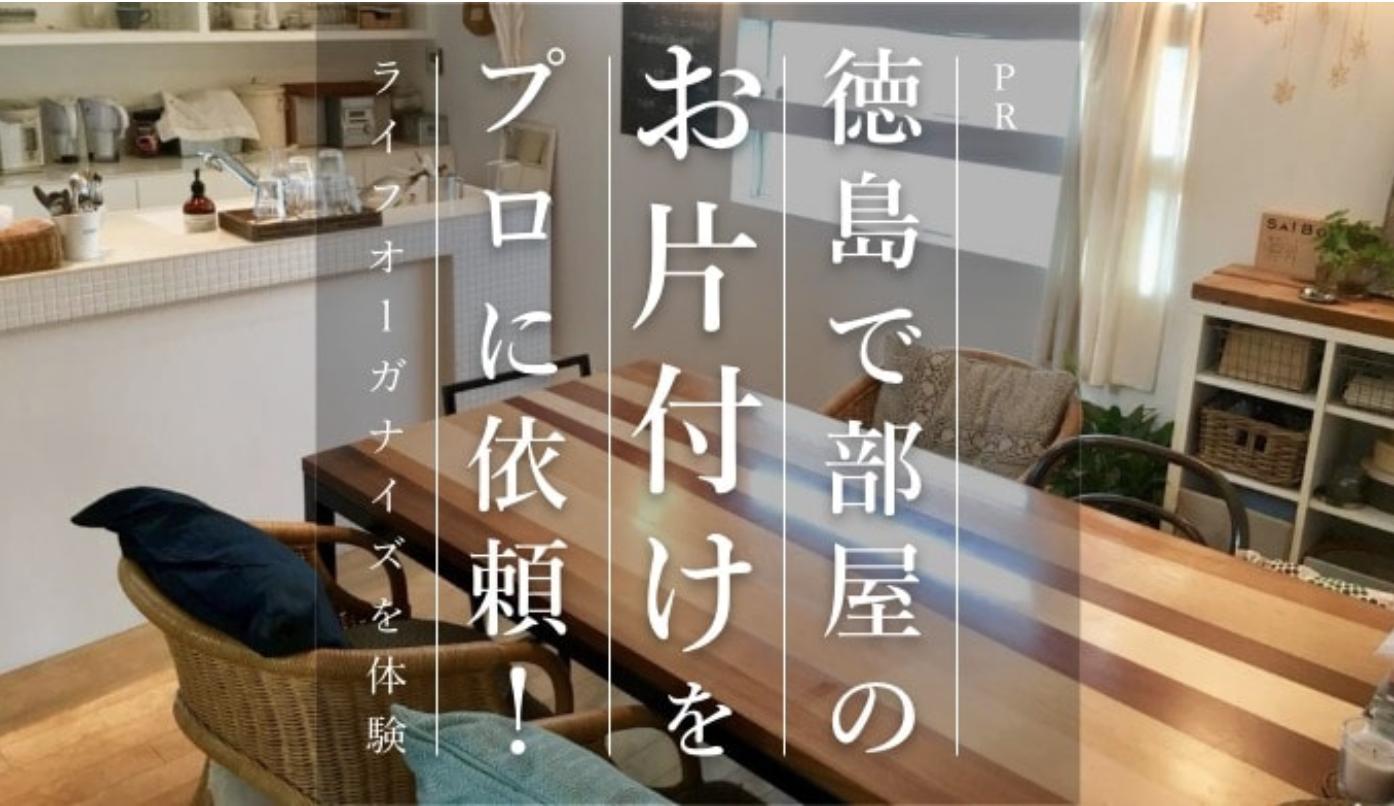 徳島で部屋のお片付けをプロに依頼!ライフオーガナイズを体験