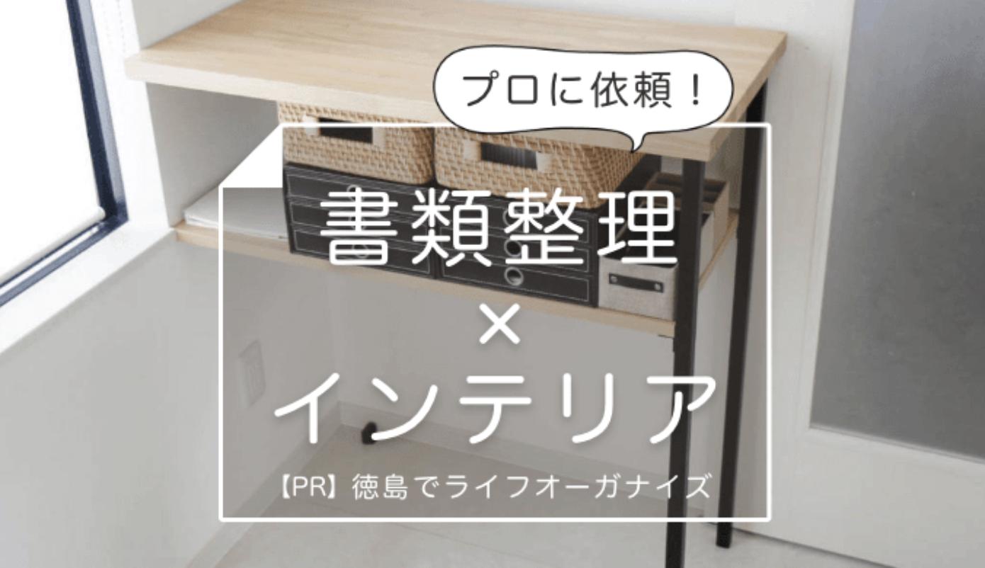 書類整理×インテリアをプロに依頼!徳島でライフオーガナイズ