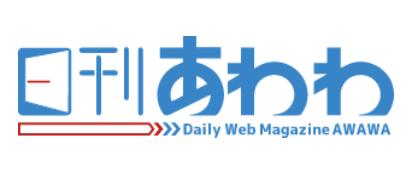 日刊アワログ