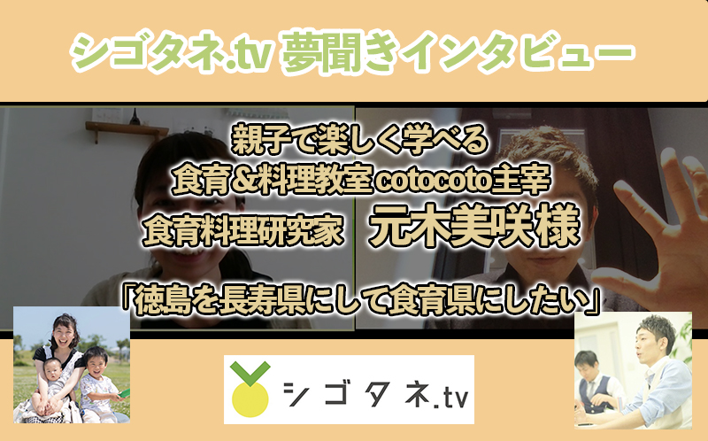 夢「徳島を長寿県にして食育県にしたい」/ 親子で楽しく学べる食育&料理教室 cotocoto 食育料理研究家(元木 美咲 様)