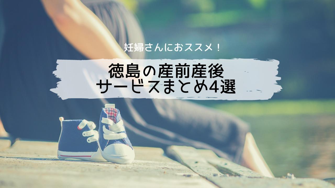 妊婦さんにおススメ!徳島の産前産後サービスまとめ4選