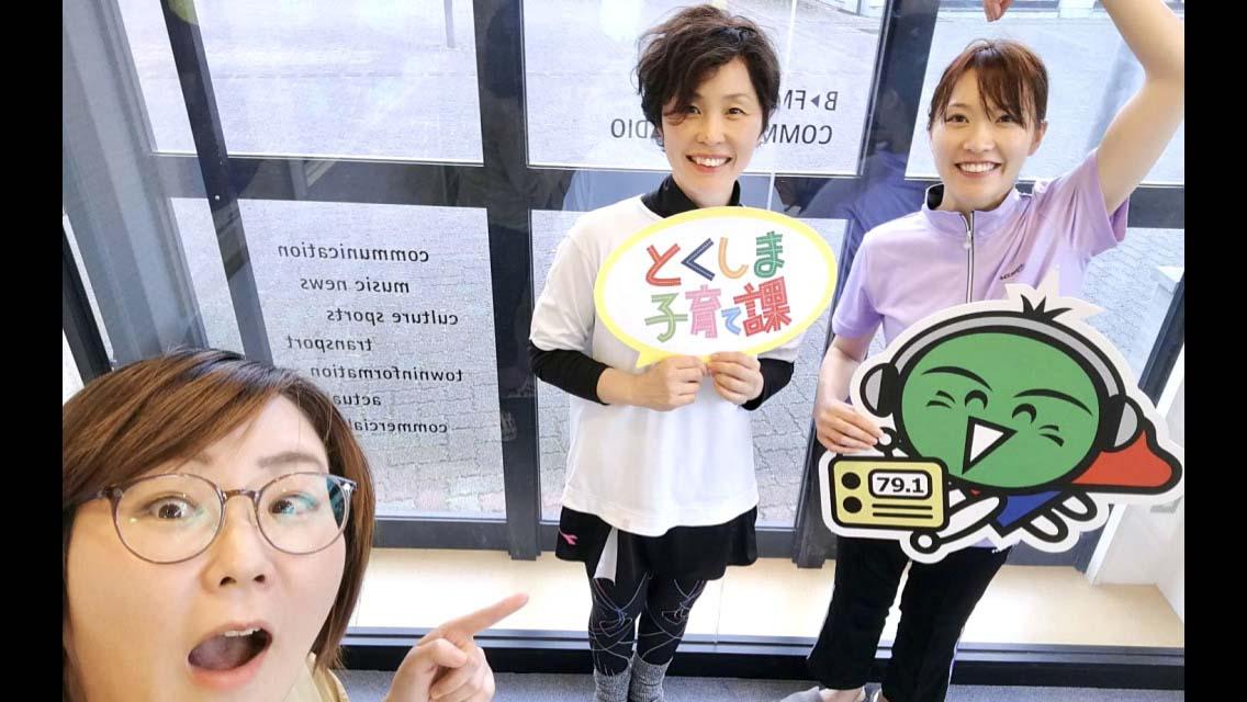 4人のママ!出葉 美耶さんの体操教室(足の体操)を体験。ラジオとくしま子育て課にも出演!