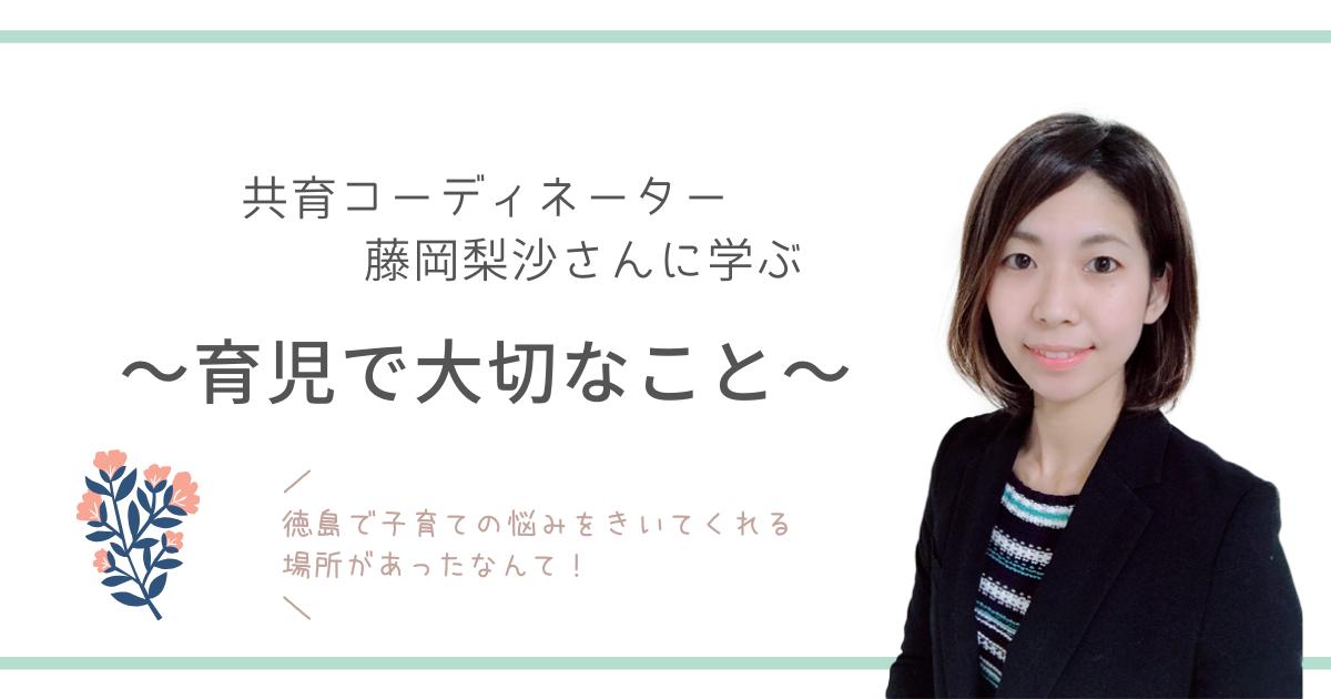 共育コーディネーター藤岡梨沙さんに学ぶ、育児で大切なこと
