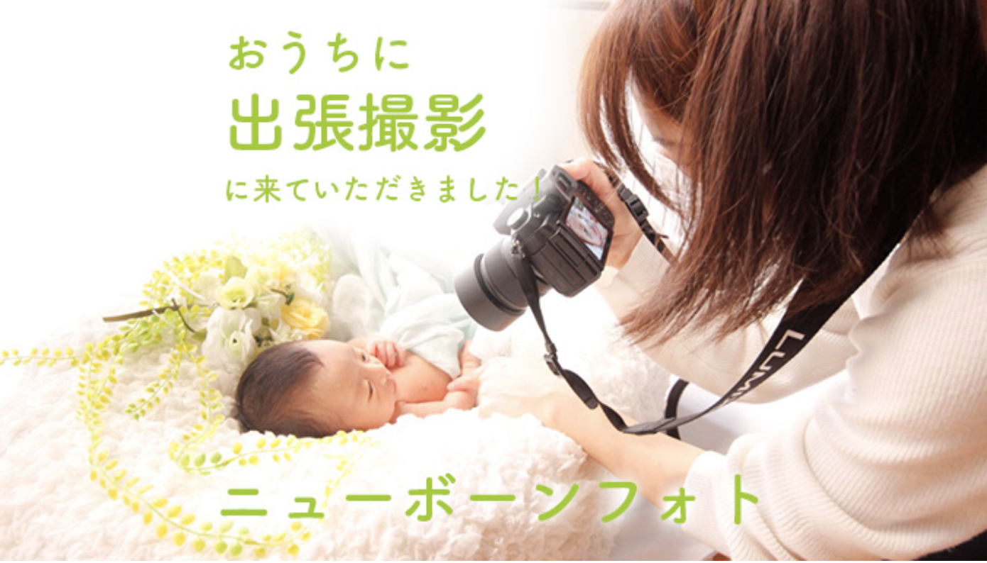 徳島でニューボーンフォト撮影!おうちへの出張撮影で赤ちゃんもママもリラックス