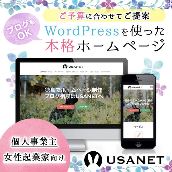 徳島でホームページ・ブログ制作ならUSANET