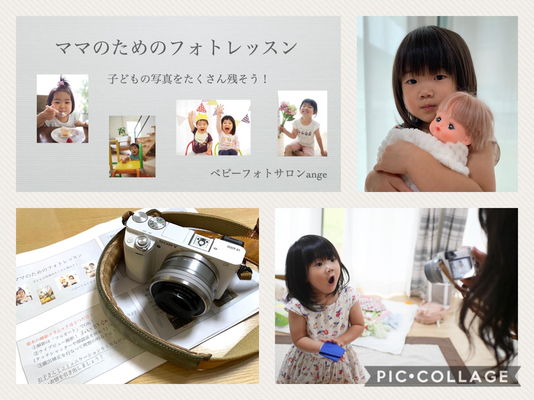 被写体は娘!徳島市八万町ベビーフォトサロンangeで「ママのためのフォトレッスン」を体験してきました。