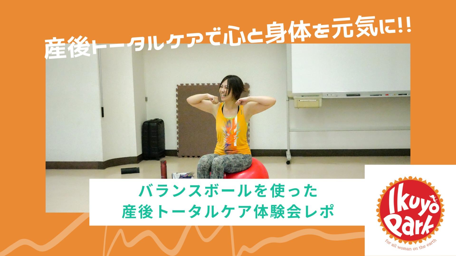 徳島のママ必見!産後ママのためのレッスンです。